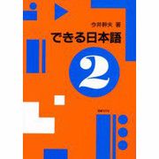 できる日本語〈2〉 [単行本]