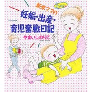BE MY BABY―新米ママの妊娠・出産・育児奮戦日記 [単行本]