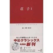 荘子〈1〉(中公クラシックス) [新書]