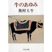 牛のあゆみ(中公文庫) [文庫]