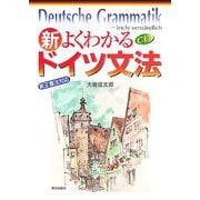 新・よくわかるドイツ文法―新正書法対応 [単行本]