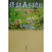 修証義を読む―幸福への道しるべ [単行本]