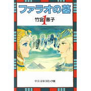 ファラオの墓 1(中公文庫 コミック版 た 1-4) [文庫]