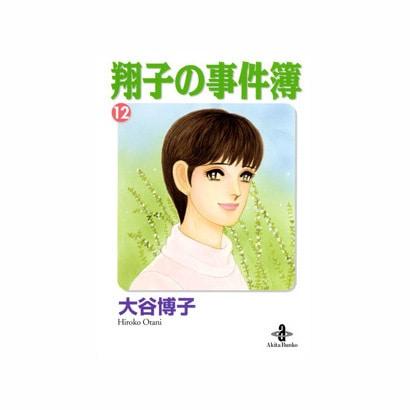 翔子の事件簿 12(秋田文庫 21-14) [文庫]