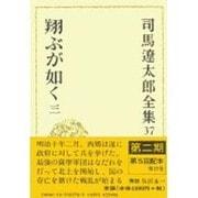 司馬遼太郎全集 第37巻 [全集叢書]