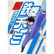 新鉄拳チンミ 4(講談社漫画文庫 ま 7-30) [文庫]