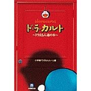 ド・ラ・カルト―ドラえもん通の本(小学館文庫) [文庫]