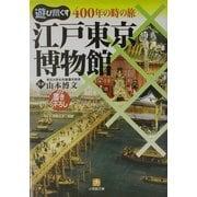 江戸東京博物館―遊び尽くす400年の時の旅(小学館文庫) [文庫]