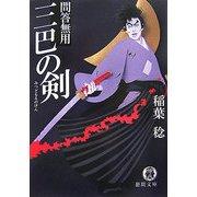 三巴の剣―間答無用(徳間文庫) [文庫]