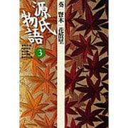 源氏物語〈3〉葵・賢木・花散里(古典セレクション) [全集叢書]