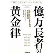 億万長者の黄金律―名トレーダーから学ぶ投資の教訓 [単行本]