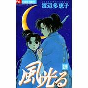 風光る<19>(フラワーコミックス) [コミック]