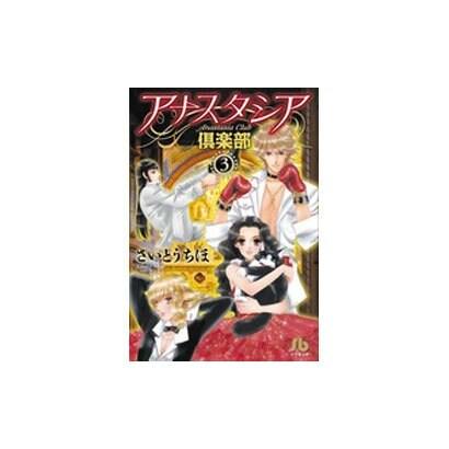 アナスタシア倶楽部<3>(コミック文庫(女性)) [文庫]