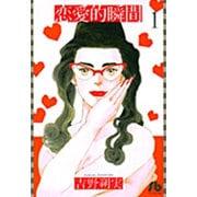 恋愛的瞬間<1>(コミック文庫(女性)) [文庫]