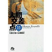 人間交差点(ヒューマンスクランブル)<11>(コミック文庫(青年)) [文庫]