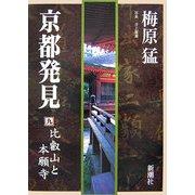 京都発見〈9〉比叡山と本願寺 [単行本]