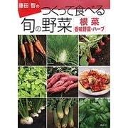 藤田智のつくって食べる旬の野菜 根菜・香味野菜・ハーブ [単行本]