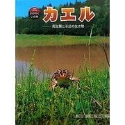 カエル―両生類と水辺の生き物(科学のアルバム・かがやくいのち〈7〉) [全集叢書]