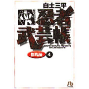 忍者武芸帳影丸伝 4(小学館文庫 しB 44) [文庫]