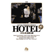 HOTEL<8>(コミック文庫(青年)) [文庫]