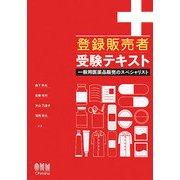 登録販売者受験テキスト―一般用医薬品販売のスペシャリスト(LICENSE BOOKS) [単行本]