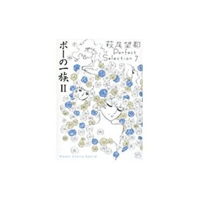 ポーの一族<2>-萩尾望都パーフェクトセレクション 7(フラワーコミックス α) [コミック]