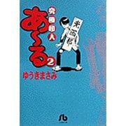 究極超人あ~る<2>(コミック文庫(青年)) [文庫]