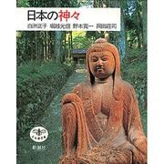 日本の神々(とんぼの本) [全集叢書]