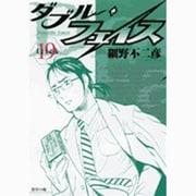ダブル・フェイス<19>(ビッグ コミックス) [コミック]