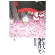 日本人の春夏秋冬―季節の行事と祝いごと [単行本]