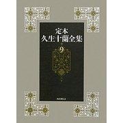 定本 久生十蘭全集〈9〉小説9 1954-1957 [全集叢書]