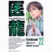 医龍<22>(ビッグ コミックス) [コミック]