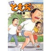 団地ともお<16>(ビッグ コミックス) [コミック]