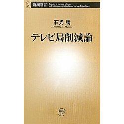 テレビ局削減論(新潮新書) [新書]