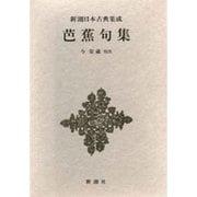 新潮日本古典集成 第51回 [全集叢書]