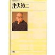 井伏鱒二(新潮日本文学アルバム〈46〉) [全集叢書]