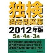 独検過去問題集〈2012年版〉5級・4級・3級 [単行本]