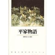 平家物語(新潮古典文学アルバム〈13〉) [全集叢書]