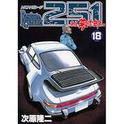 レストアガレージ251 18(BUNCH COMICS) [コミック]