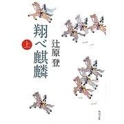 翔べ麒麟〈上〉(角川文庫) [文庫]