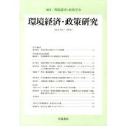 環境経済・政策研究 Vol.3No.1(2010.1) [全集叢書]