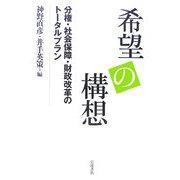 希望の構想―分権・社会保障・財政改革のトータルプラン [単行本]