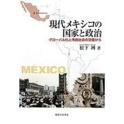 現代メキシコの国家と政治―グローバル化と市民社会の交差から [単行本]