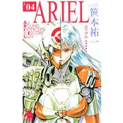 ARIEL〈04〉(ソノラマノベルス) [新書]