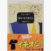 怖るべき子供たち 改版(角川文庫 コ 2-1) [文庫]