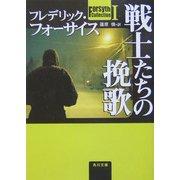 戦士たちの挽歌―Forsyth Collection〈1〉(角川文庫) [文庫]