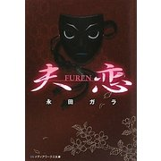 夫恋―FUREN(メディアワークス文庫) [文庫]