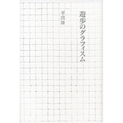 遊歩のグラフィスム [単行本]