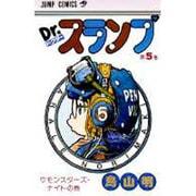 Dr.スランプ 第5巻 モンスターズ・ナイトの巻(ジャンプコミックス) [コミック]