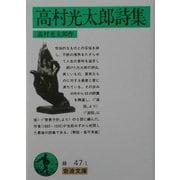 高村光太郎詩集 改版 (岩波文庫) [文庫]